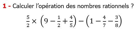 Exercices corriges cours mathématique les nombres rationnels la multiplication et la division maths 3éme calcul le produit et le quotient Calculer l'opération des nombres rationnels